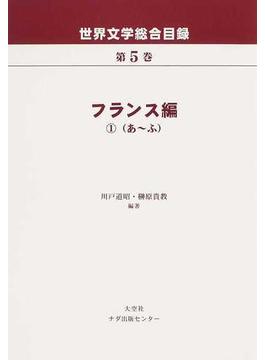 世界文学総合目録 第5巻 フランス編 1 あ〜ふ