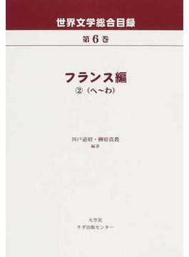 世界文学総合目録 第6巻 フランス編 2 へ〜わ