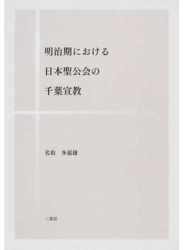 明治期における日本聖公会の千葉宣教