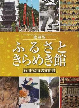 ふるさときらめき館 石川・富山の文化財 愛蔵版