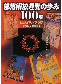 部落解放運動の歩み100項 ビジュアルブック
