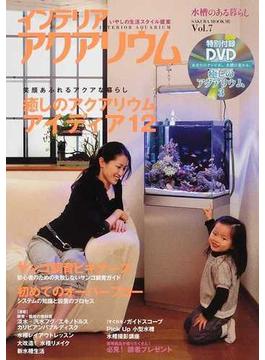 インテリアアクアリウム 水槽のある暮らし いやしの生活スタイル提案 Vol.7 〈特集〉アクアリウムアイディア12/サンゴ飼育ビギナーズ