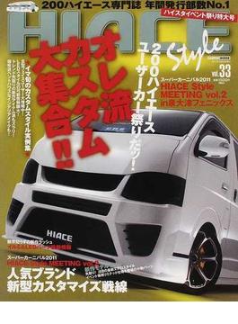 ハイエーススタイル vol.33 オレ流カスタムハイエース大集合!