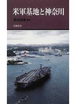 米軍基地と神奈川