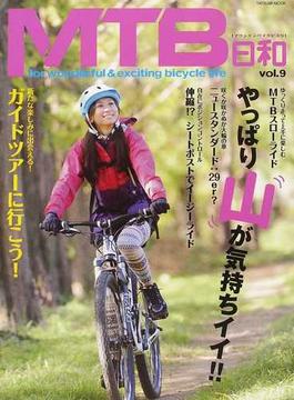 MTB日和 vol.9 四季折々の空気を感じる!やっぱり山が気持ちイイ!!