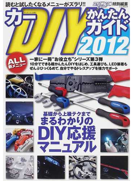 カーDIYかんたんガイド 2012 DIY応援マニュアル