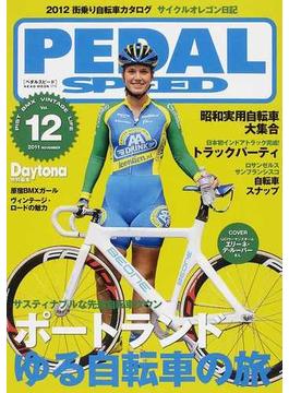 PEDAL SPEED VOL.12 ポートランドの自転車生活/2012自転車カタログ/昭和実用自転車