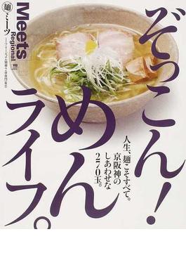 ぞっこん!めんライフ。 人生、麵こそすべて。京阪神のしあわせな270玉。 麵ミーツ