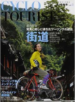シクロツーリスト 旅と自転車 vol.5 総力特集街道/ツーリング車のメンテナンス