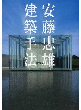 安藤忠雄建築手法 2版