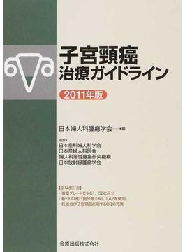 子宮頸癌治療ガイドライン 2011年版