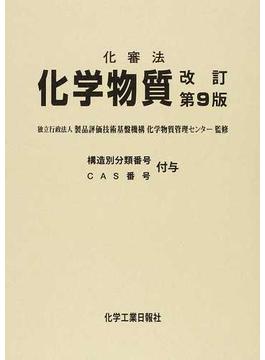 化審法化学物質 構造別分類番号CAS番号付与 改訂第9版
