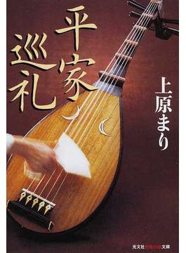 平家巡礼(知恵の森文庫)