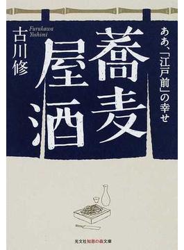 蕎麦屋酒 ああ、「江戸前」の幸せ(知恵の森文庫)