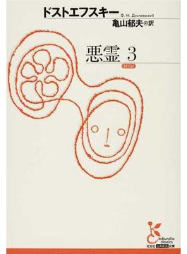 悪霊 3(光文社古典新訳文庫)