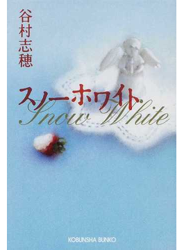 スノーホワイト(光文社文庫)