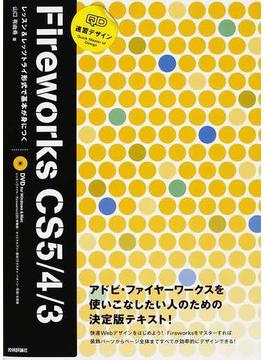 速習デザインFireworks CS5/4/3 レッスン&レッツトライ形式で基本が身につく