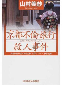 京都不倫旅行殺人事件(光文社文庫)