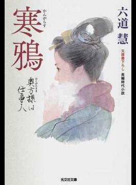 寒鴉 文庫書下ろし/長編時代小説(光文社文庫)