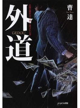 外道 京都の闇社会で「神」と呼ばれた男