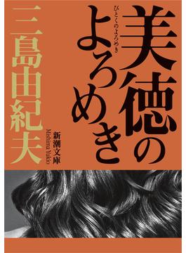 美徳のよろめき 改版(新潮文庫)