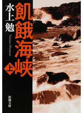 飢餓海峡 改版 上(新潮文庫)