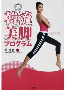 韓流美脚プログラム
