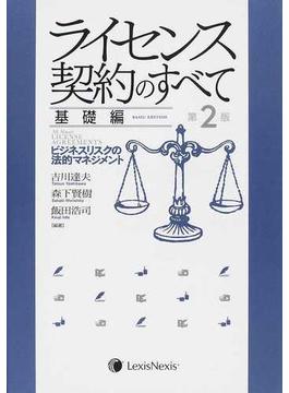 ライセンス契約のすべて 第2版 基礎編 ビジネスリスクの法的マネジメント