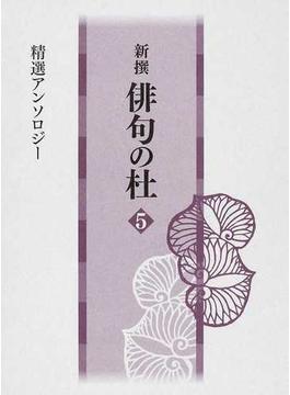 新撰俳句の杜 精選アンソロジー 5