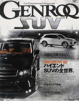 """ゲンロクSUV VOL.1 特集:ハイエンドSUVの全世界。/注目の次世代SUV/過激派たちの肖像/""""逆車""""スタイル論"""