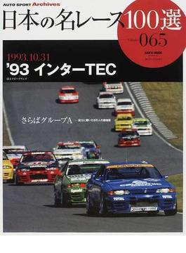 日本の名レース100選 065 '93インターTEC(サンエイムック AUTO SPORT Archives)