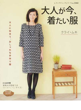 大人が今、着たい服 大人に似合う、おしゃれな手作り服(レディブティックシリーズ)