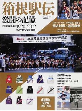 箱根駅伝 激闘の記憶 1920−2012タスキがつなぐ情熱 完全保存版