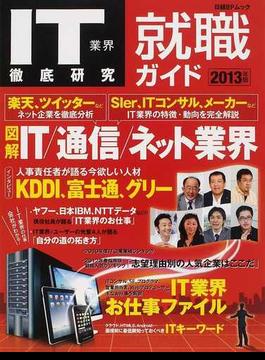 IT業界徹底研究就職ガイド 2013年版