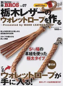 栃木レザーのウォレットロープを作る Presented by WAKO LEATHER SHOP