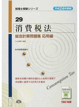 消費税法総合計算問題集 平成24年度版応用編