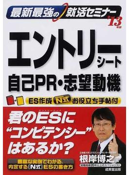 最新最強の就活セミナーエントリーシート・自己PR・志望動機 '13年版
