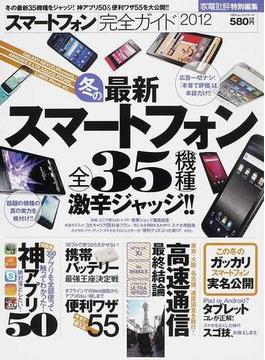 スマートフォン完全ガイド 2012 冬の最新スマートフォン全35機種激辛ジャッジ!!(100%ムックシリーズ)