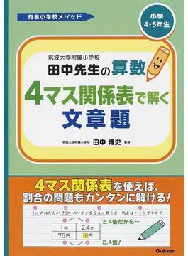 筑波大学附属小学校田中先生の算数4マス関係表で解く文章題 小学4・5年生