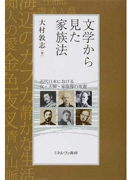 文学から見た家族法 近代日本における女・夫婦・家族像の変遷