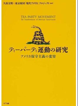 ティーパーティ運動の研究 アメリカ保守主義の変容