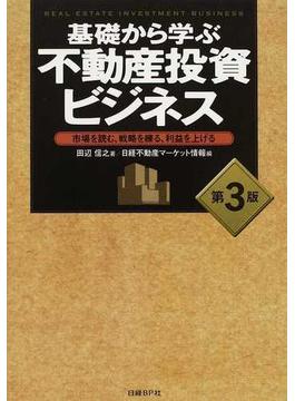 基礎から学ぶ不動産投資ビジネス 市場を読む、戦略を練る、利益を上げる 第3版