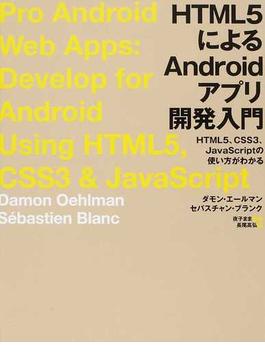 HTML5によるAndroidアプリ開発入門 HTML5、CSS3、JavaScriptの使い方がわかる