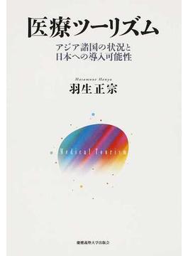 医療ツーリズム アジア諸国の状況と日本への導入可能性