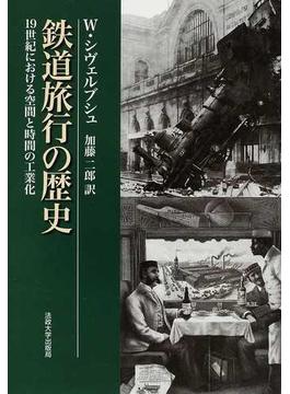 鉄道旅行の歴史 19世紀における空間と時間の工業化 新装版