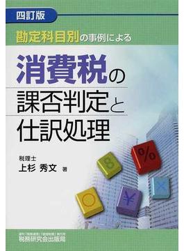 勘定科目別の事例による消費税の課否判定と仕訳処理 4訂版