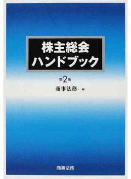 株主総会ハンドブック 第2版
