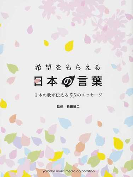 希望をもらえる日本の言葉 日本の歌が伝える53のメッセージ