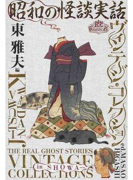 昭和の怪談実話ヴィンテージ・コレクション