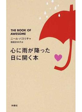 心に雨が降った日に開く本